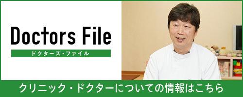 Doctors File ドクターズファイル